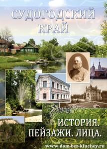 -6mKfJdGA2MСудогодский край