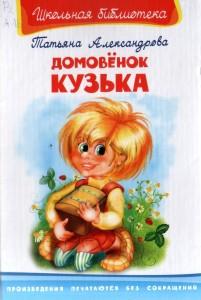 Александрова Т.Домовенок