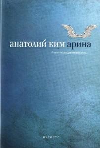 А.Ким. Арина