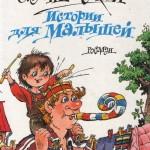 Успенский Э. Истории для малышей