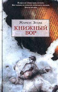 Markus_Zuzak__Knizhnyj_vor